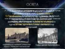 Перша одеська будпрофшкола Національний технічний університет України «Київсь...