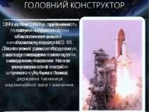 27 серпня 1957р. здійснено запуск наддалекої міжконтинентальної багатоступін...