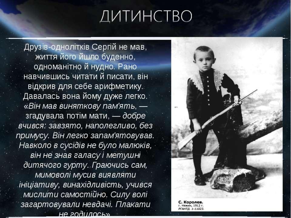 Друзів-однолітків Сергій не мав, життя його йшло буденно, одноманітно й нудно...