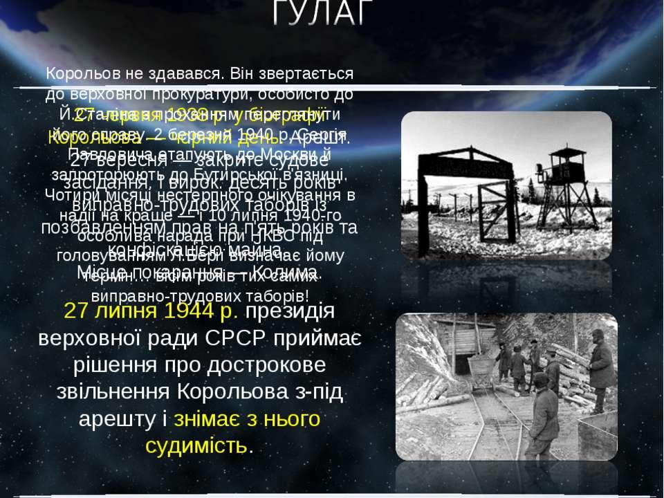 27 червня 1938р. у біографії Корольова— чорний день. Арешт. 27 вересня— за...
