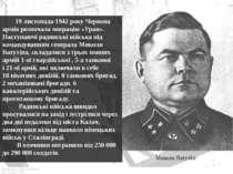 19 листопада1942року Червона армія розпочала операцію «Уран». Наступаючі ра...