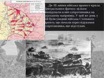 До 18 липня війська правого крила Центрального фронту цілком ліквідували клин...