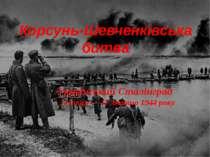 Корсунь-Шевченківська битва Український Сталінград 24 січня—17 лютого 1944...