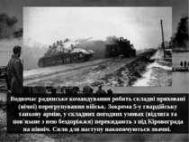 Водночас радянське командування робить складні приховані (нічні) перегрупуван...