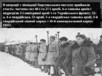 В операції з ліквідації Корсуньського виступу приймали участь: частина сил 40...