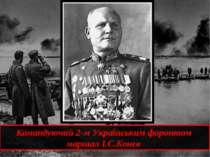 Командуючий 2-м Українським форонтом маршал І.С.Конєв