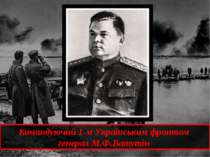 Командуючий 1-м Українським фронтом генерал М.Ф.Ватутін