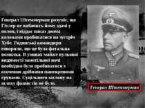 Генерал Штеммерман розуміє, що Гітлер не вибачить йому здачі у полон, і відда...