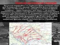 Одеська наступальна операція Наступальна операція військ 3-го Українського фр...
