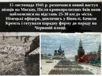 15 листопада 1941 р. розпочався новий наступ німців на Москву, Після кровопро...