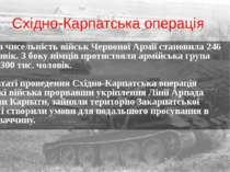 Східно-Карпатська операція Загальна чисельність військ Червоної Армії станови...