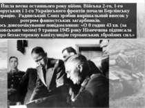Йшла весна останнього року війни. Війська 2-го, 1-го Білоруських і 1-го Украї...