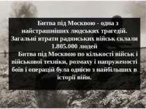 Битва під Москвою - одна з найстрашнiших людських трагедій. Загальні втрати р...