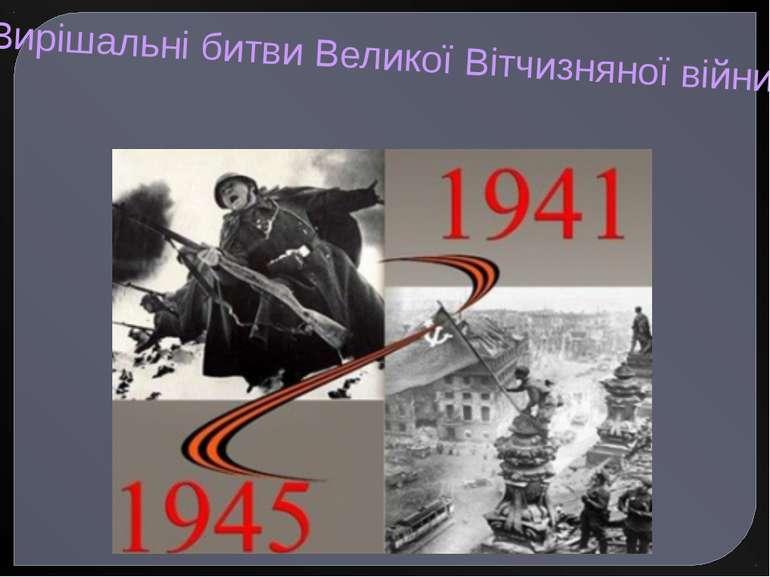 Вирішальні битви Великої Вітчизняної війни