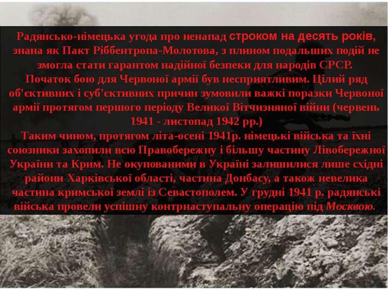 Радянсько-німецька угода про ненапад строком на десять років, знана як Пакт Р...