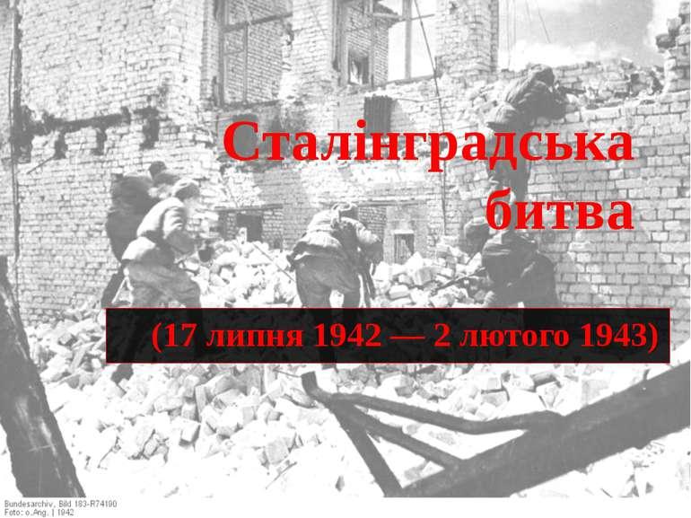Сталінградська битва (17 липня1942—2 лютого1943)