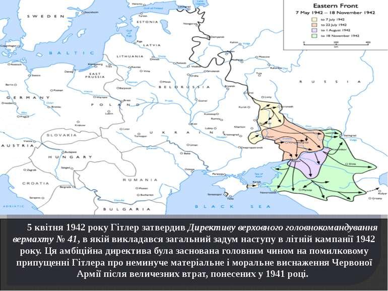 5 квітня1942року Гітлер затвердивДирективу верховного головнокомандування ...