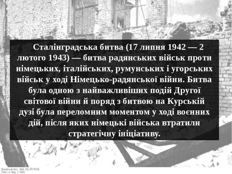 Сталінградська битва(17 липня1942—2 лютого1943)— битва радянських війсь...