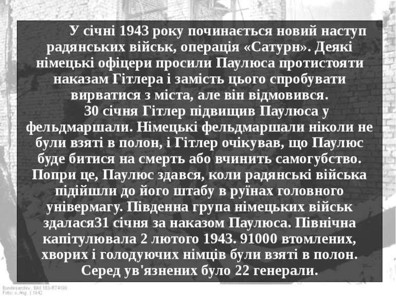 У січні1943року починається новий наступ радянських військ,операція «Сат...
