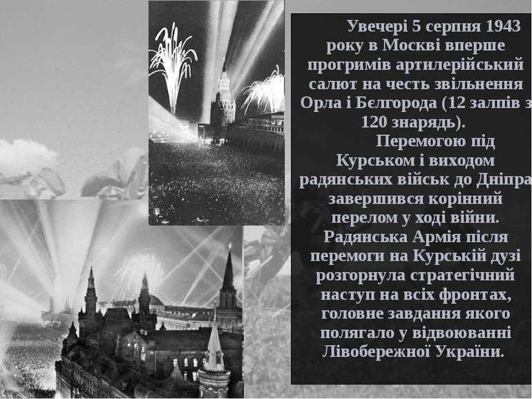 Увечері 5 серпня 1943 року в Москві вперше прогримів артилерійський салют на ...