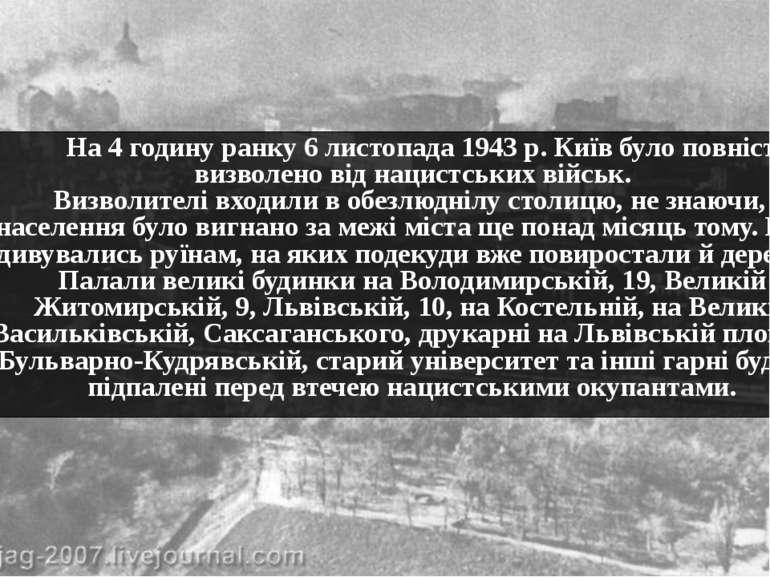 На 4 годину ранку 6 листопада 1943 р. Київ було повністю визволено від нацист...