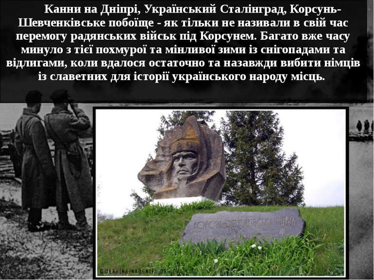 Канни на Дніпрі, Український Сталінград, Корсунь-Шевченківське побоїще - як т...