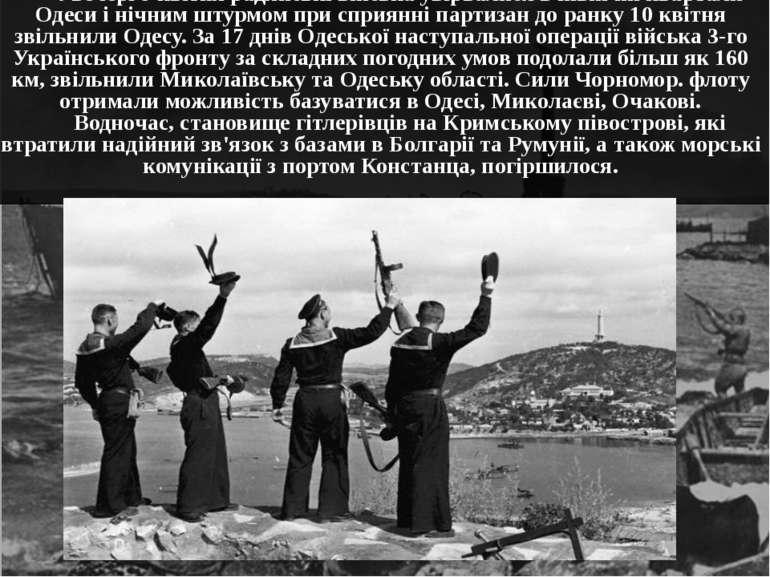 Увечері 9 квітня радянські війська увірвалися в північні квартали Одеси і ніч...