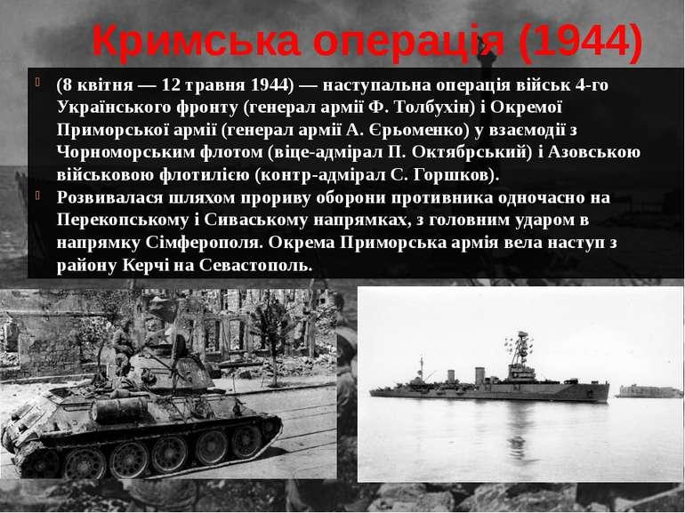 Кримська операція (1944) (8 квітня — 12 травня 1944) — наступальна операція в...