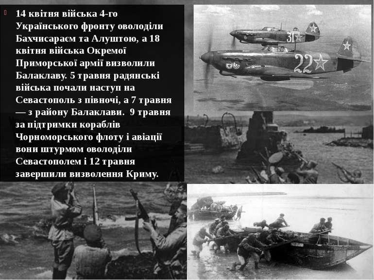 14 квітня війська 4-го Українського фронту оволоділи Бахчисараєм та Алуштою, ...