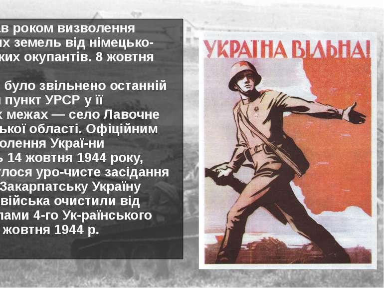 1944 р. став роком визволення українських земель від німецько-фашистських оку...