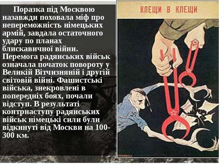 Поразка під Москвою назавжди поховала міф про непереможність німецьких армій,...