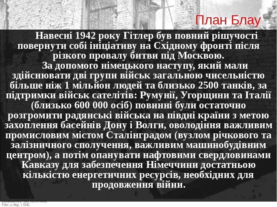 План Блау Навесні1942рокуГітлербув повний рішучості повернути собі ініціа...