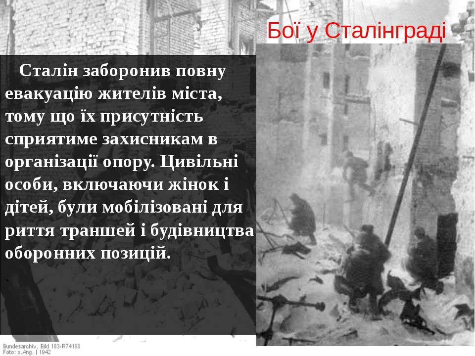 Бої у Сталінграді Сталін заборонив повну евакуацію жителів міста, тому що їх ...