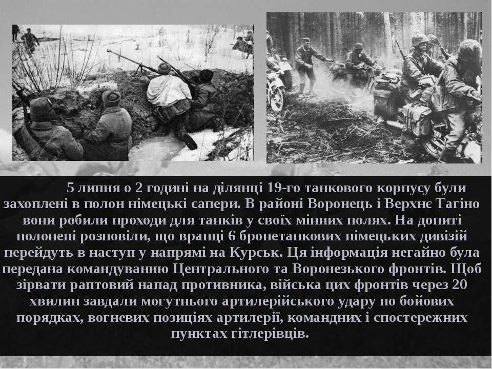 5 липня о 2 годині на ділянці 19-го танкового корпусу були захоплені в полон ...