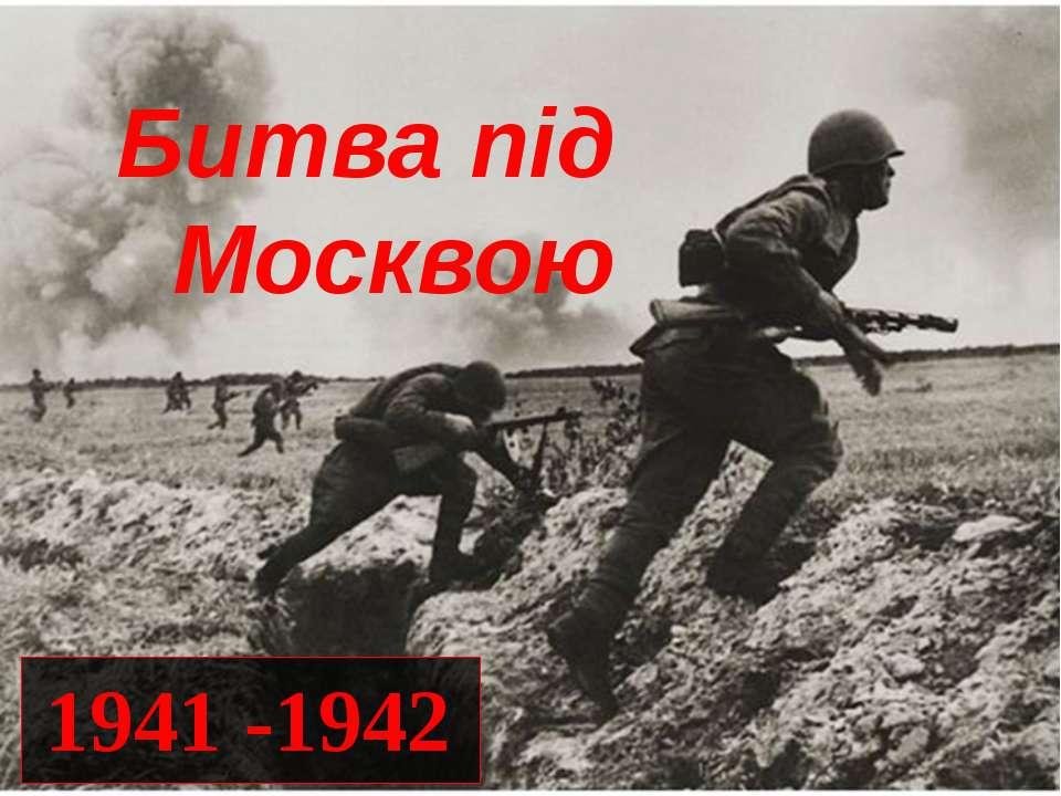 Битва пiд Москвою 1941 -1942