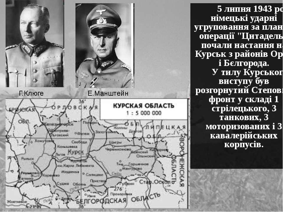 """5 липня 1943 року німецькі ударні угруповання за планом операції """"Цитадель"""" п..."""