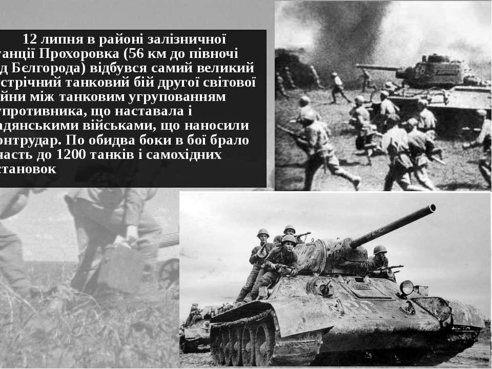 12 липня в районі залізничної станції Прохоровка (56 км до півночі від Бєлгор...