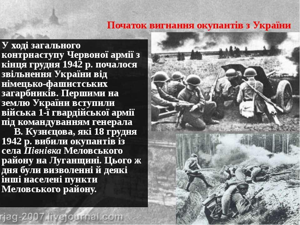 Початок вигнання окупантів з України У ході загального контрнаступу Червоної...