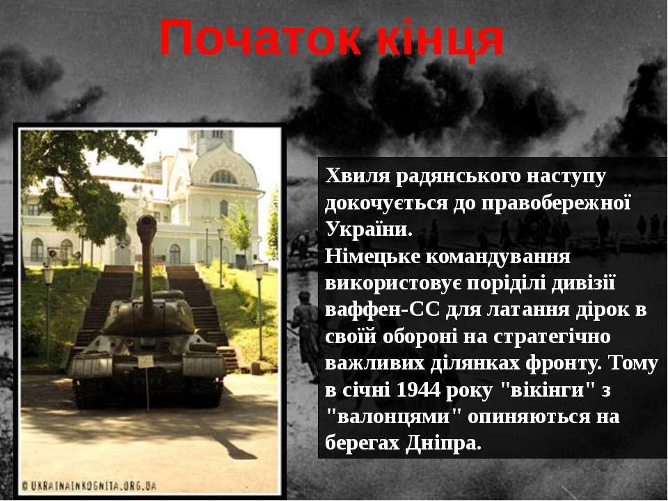 Початок кінця Хвиля радянського наступу докочується до правобережної України....