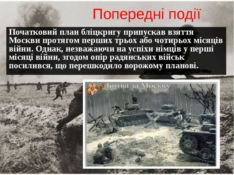 Попередні події Початковий план бліцкригу припускав взяття Москви протягом пе...