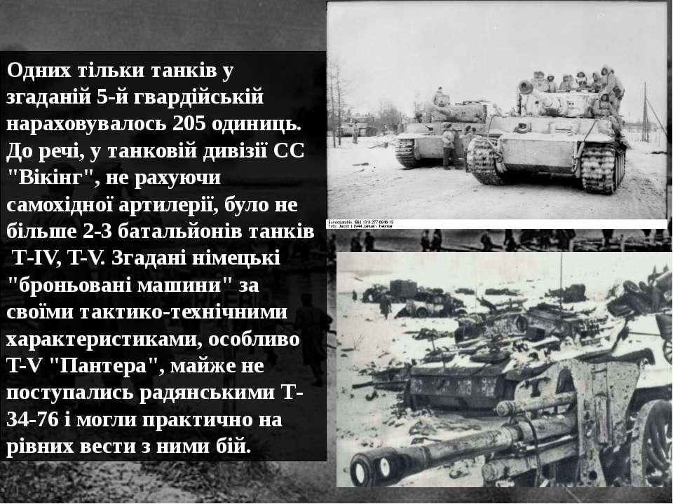 Одних тільки танків у згаданій 5-й гвардійській нараховувалось 205 одиниць. Д...
