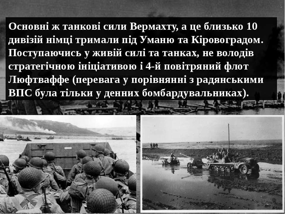 Основні ж танкові сили Вермахту, а це близько 10 дивізій німці тримали під Ум...