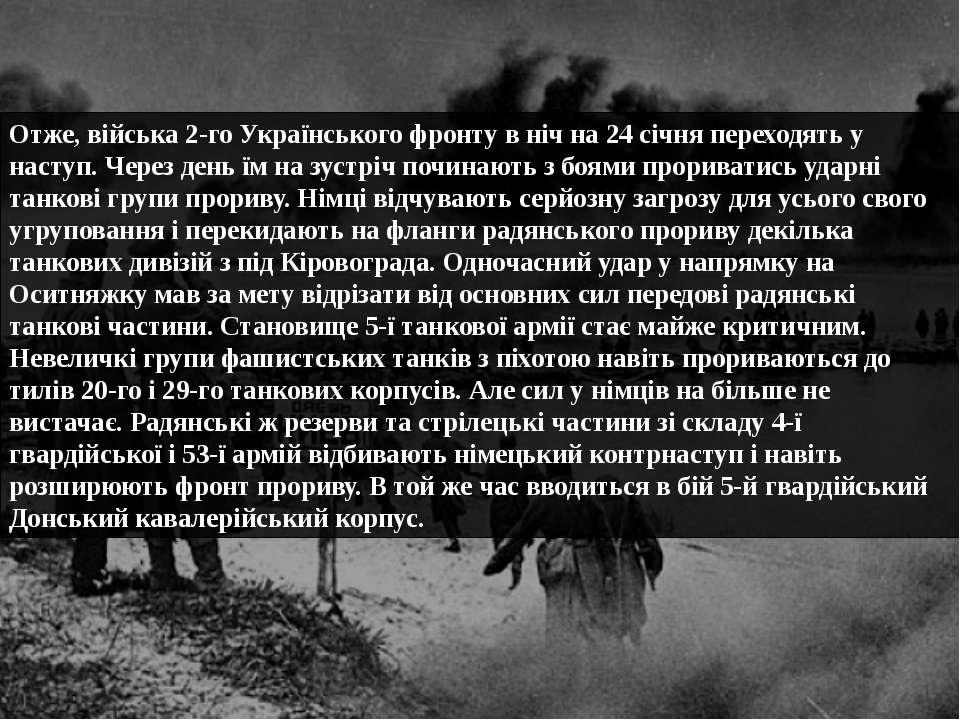 Отже, війська 2-го Українського фронту в ніч на 24 січня переходять у наступ....