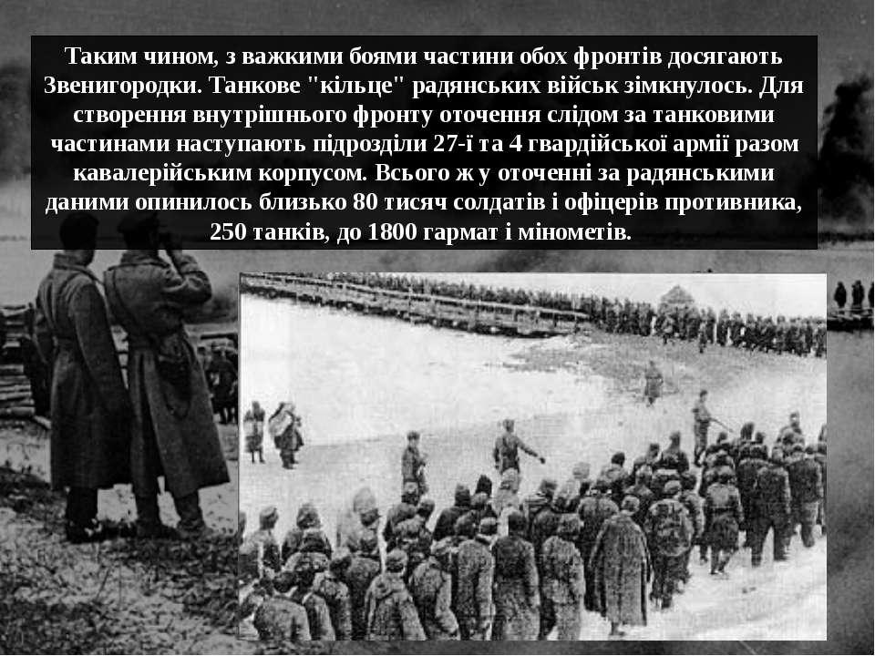 Таким чином, з важкими боями частини обох фронтів досягають Звенигородки. Тан...