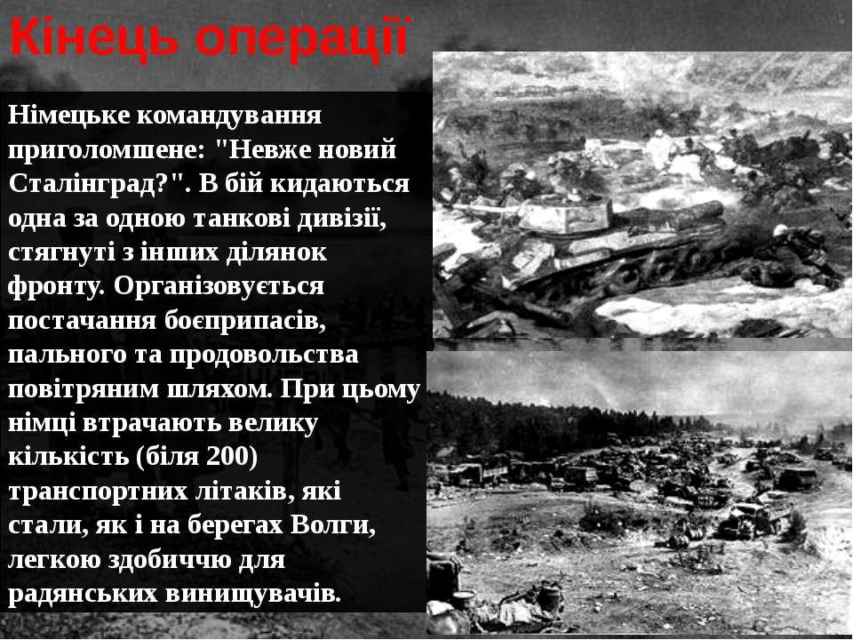 """Кінець операції Німецьке командування приголомшене: """"Невже новий Сталінград?""""..."""