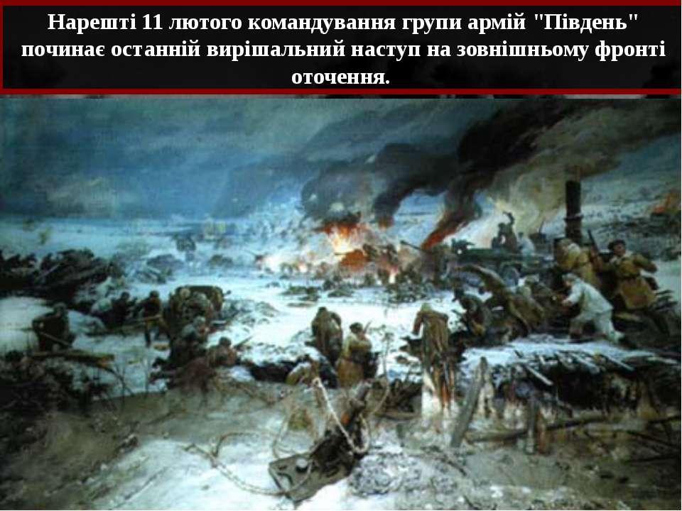 """Нарешті 11 лютого командування групи армій """"Південь"""" починає останній вирішал..."""