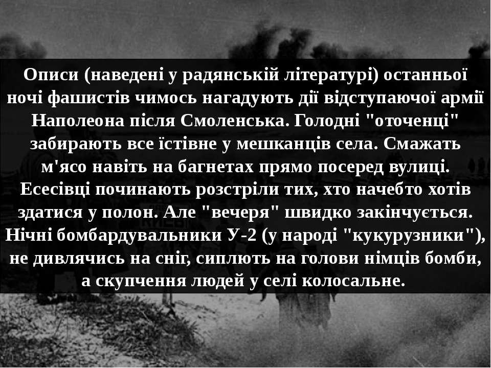 Описи (наведені у радянській літературі) останньої ночі фашистів чимось нагад...