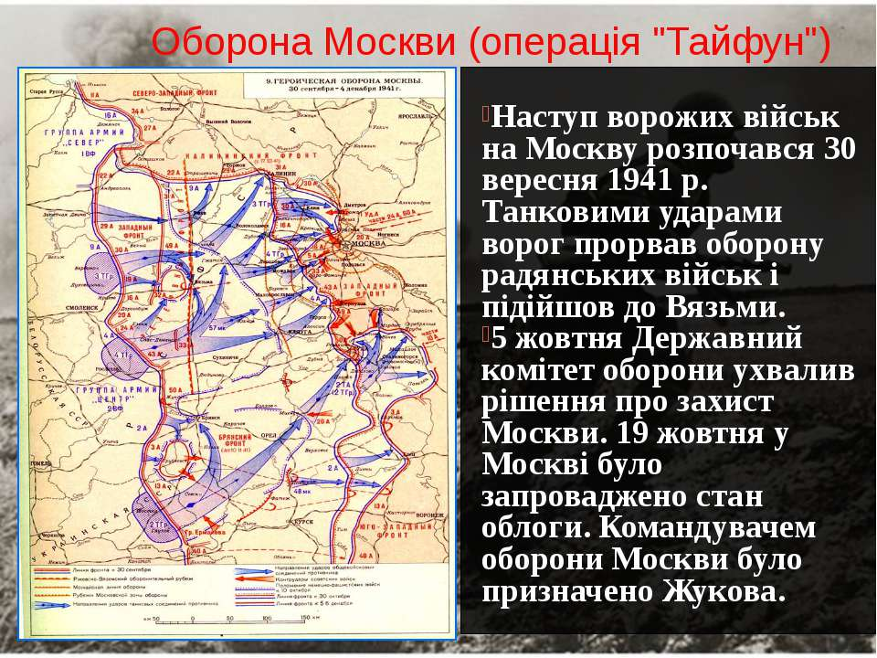 """Оборона Москви (операція """"Тайфун"""") Наступ ворожих військ на Москву розпочався..."""