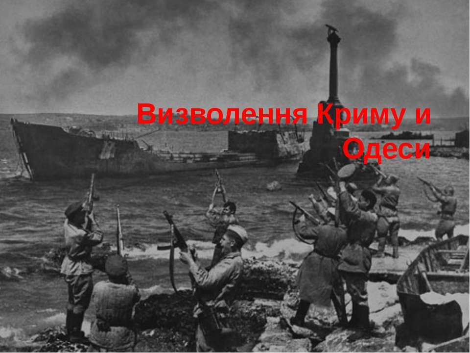 Визволення Криму и Одеси