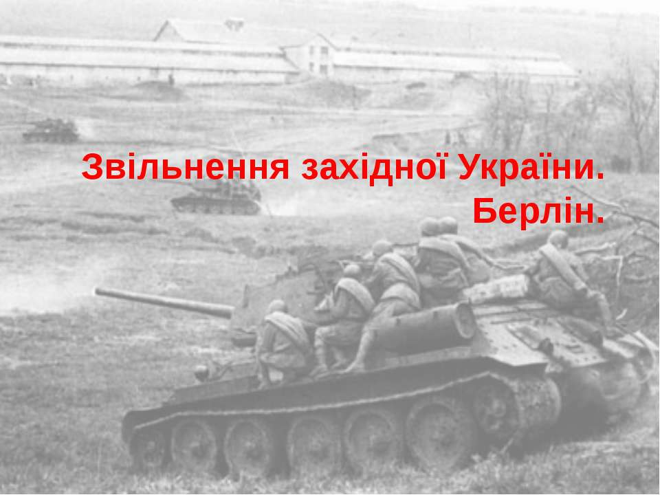 Звільнення західної України. Берлін.